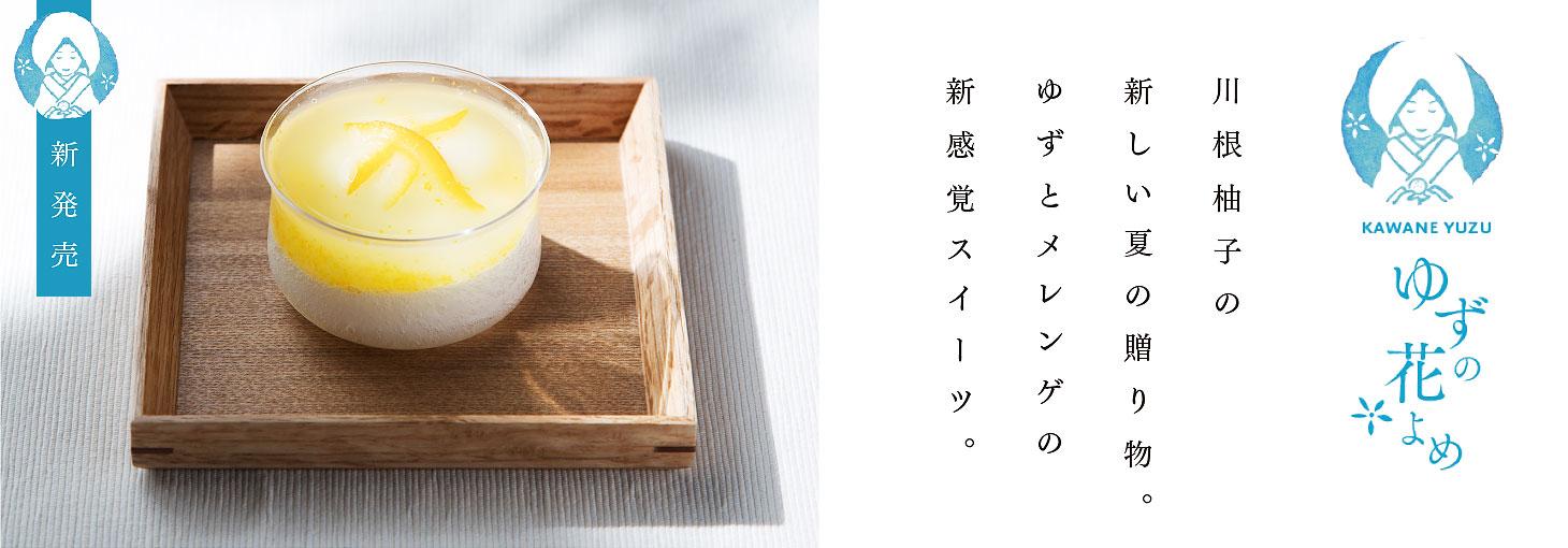 """""""「ゆずの花よめ」川根柚子の新しい夏の贈り物。ゆずとメレンゲの新感覚スイーツ。"""