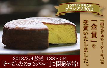 柚子ヴぁたーケーキ。しっとりとした食感と、爽やかな柚子の香りが広がるバターケーキです。「FOODEX美食女子」グランプリ2015において、柚子ヴぁたーケーキが「金賞」を受賞いたしました。