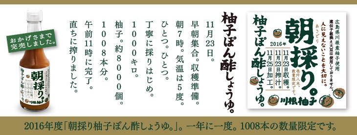朝採り柚子ぽん酢しょうゆ。1008本数量限定で新発売。朝採りの名の通り「朝収穫し、すぐに搾汁」することで、柚子果汁本来のキレや酸味を生かしました。