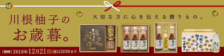 川根柚子のお歳暮。大切な方に心を伝える贈りもの。人気の4つの商品をセレクトしました。
