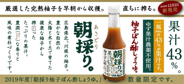 朝採り 柚子ぽん酢しょうゆイメージ