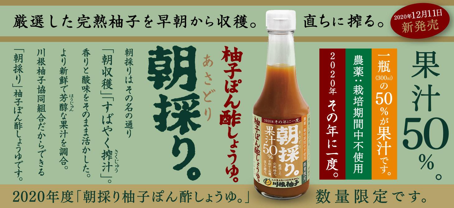 2020年度 数量限定「朝採り柚子ぽん酢しょうゆ。」12/11(金)発売開始。