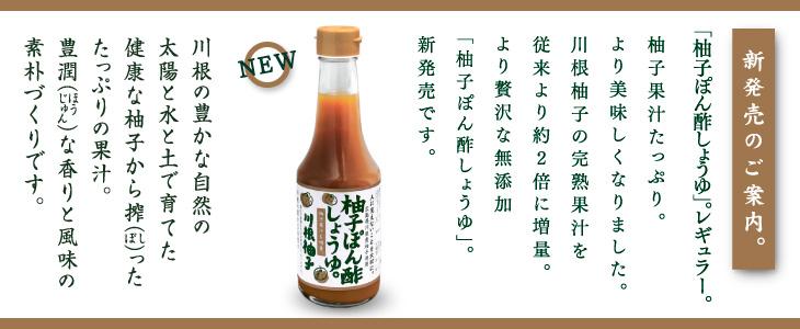 柚子ぽん酢しょうゆ。レギュラー。新発売。川根柚子の完熟果汁を従来より約2倍に増量しました。