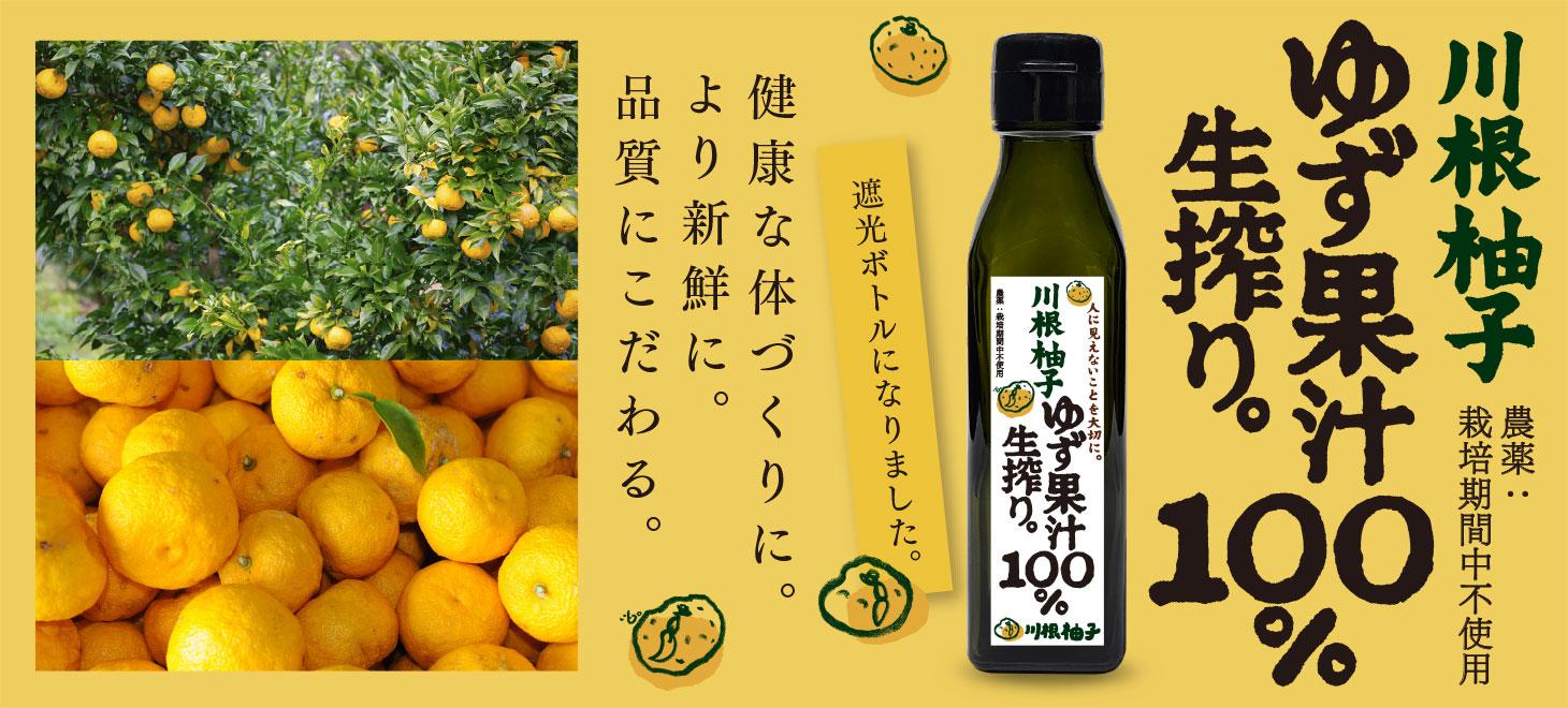「生搾り ゆず果汁100%」健康な体づくりに。より新鮮に。品質にこだわる。遮光ボトルになりました。