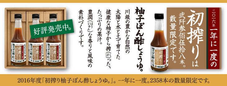2016年度 初搾り柚子ぽん酢しょうゆ。数量限定で新発売。他では例のないほどたっぷり入った柚子果汁。お歳暮等におすすめです。