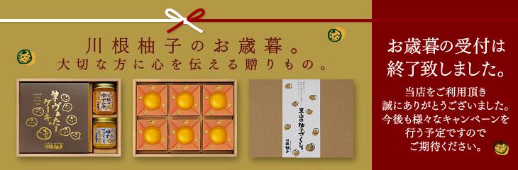 2014川根柚子のお歳暮。大切な方に心を伝える贈りもの。