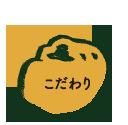 川根柚子のこだわり