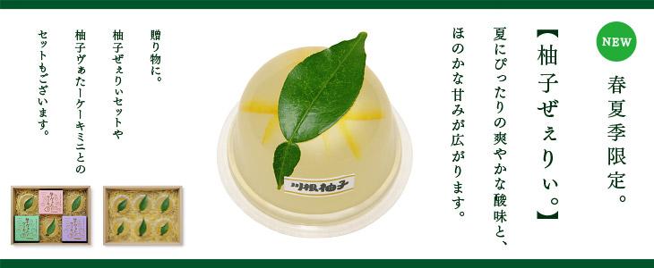 川根の柚子果汁をたっぷりと使用し、昔ながらの寒天で作った夏にぴったりの爽やかな酸味と、ほのかな甘みが広がるゼリーです
