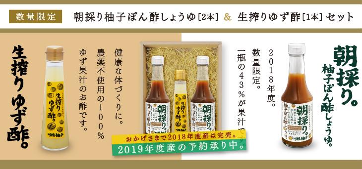 朝採り柚子ぽん酢しょうゆ[2本]セッイ&生搾りゆず酢[1本]メージ